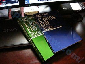 E-BOOK白書/投資・資産運用編の書籍1