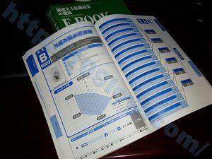 E-BOOK白書/投資・資産運用編の書籍2