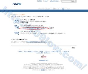 PayPal[メールアドレスの確認-1]