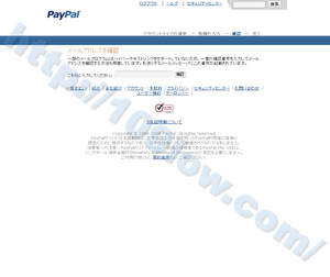 PayPal[メールアドレスの確認-2]