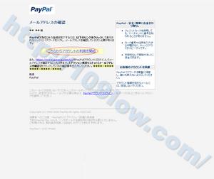 PayPal[メールアドレスの確認]