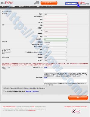 FxPro.comの口座開設を申し込む画面(日本語版)