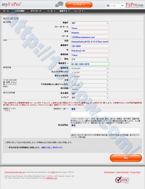 FxPro.comの口座開設を申し込み記入例
