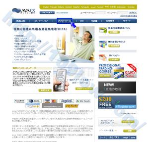 AVA FXのAva MetaTrader口座を開設する場合1
