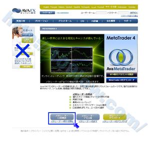 AVA FXのAva MetaTrader口座を開設する場合3