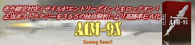 AIM-9X(coming soon)