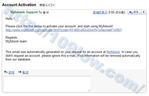 メールに届くmyfxbookのアクチベーションコードを確認する