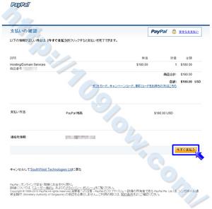 SWVPSへの支払い金額を確認する