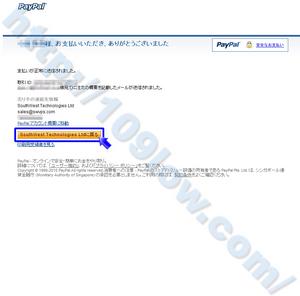 支払い内容の確認と購入ページへの移動