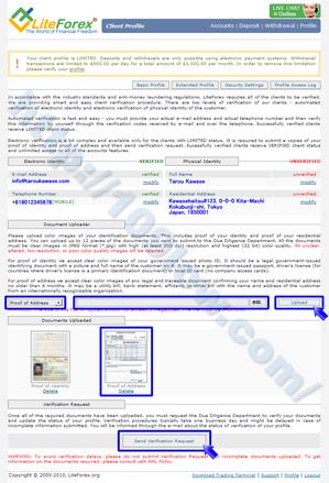 住所の認証手続きを行う為に必要書類を提出する