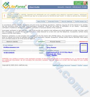 Lite Forexの認証状況を確認
