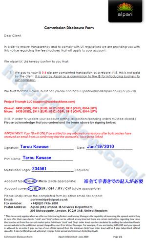新規のAlpari UK口座を登録する為のCommission Disclosure Form