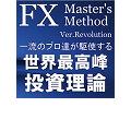 FX Master's Method-Ver.Revolution