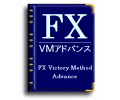 FXビクトリーメソッドアドバンス