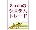 Sarahのシステムトレード