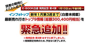 E-BOOK白書/投資編の特典リニューアル
