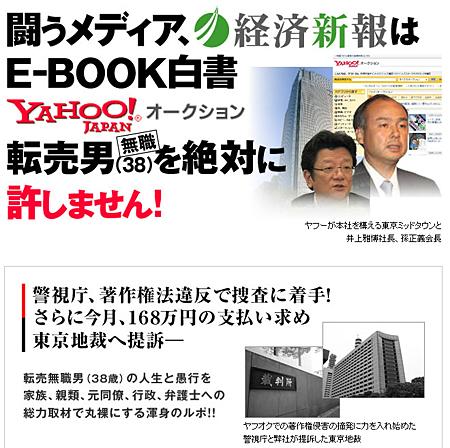 E-BOOK白書の転売男を警視庁が捜査に着手
