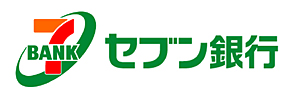 セブン銀行(7bank)
