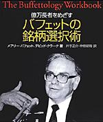 億万長者をめざすバフェットの銘柄選択術:日本経済新聞出版社