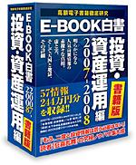 E-BOOK白書/投資・資産運用編2007-2008