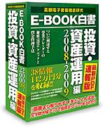 E-BOOK白書/投資・資産運用編2008-2009
