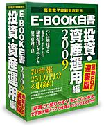 E-BOOK白書/投資・資産運用編2009