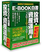 E-BOOK白書/投資・資産運用編2010-2011年版