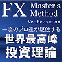 FX Master's Method-Ver.Revolution