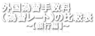 確認  外国為替手数料(為替レート)の比較表~【銀行編】~