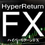 ハイパーリターンFX