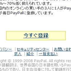 PayPal[今すぐ登録]