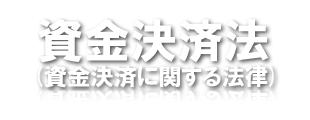 資金決済法(資金決済に関する法律)