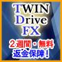 TWIN Drive FX「ツインドライブFX」